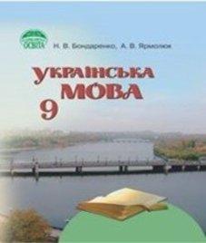 ГДЗ з української мови 9 клас. Підручник Н.В. Бондаренко, А.В. Ярмолюк (2009 рік)