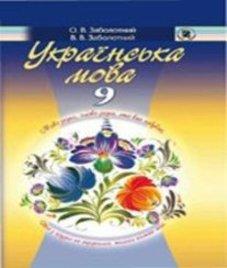 ГДЗ з української мови 9 клас. Підручник В.В. Заболотний, О.В. Заболотний (2009 рік)