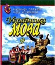ГДЗ з української мови 9 клас. Підручник О.П. Глазова, Ю.Б. Кузнецов (2009 рік)