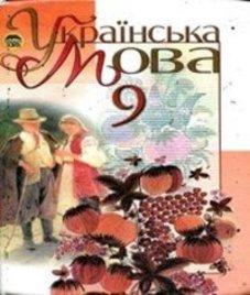 ГДЗ з української мови 9 клас. Підручник М.І. Пентилюк, І.В. Гайдаєнко (2009 рік)