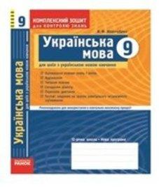 ГДЗ з української мови 9 клас. Комплексний зошит для контролю знань В.Ф. Жовтобрюх (2009 рік)