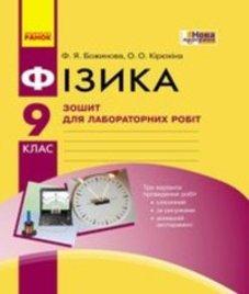 ГДЗ з фізики 9 клас. Зошит для лабораторних робіт Ф.Я. Божинова, О.О. Кірюхіна (2017 рік)