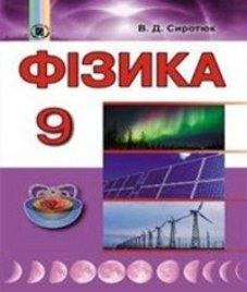 ГДЗ з фізики 9 клас. Підручник В.Д. Сиротюк (2017 рік)