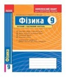 ГДЗ з фізики 9 клас. Комплексний зошит для контролю знань Ф.Я. Божинова, О.О. Кірюхіна (2014 рік)