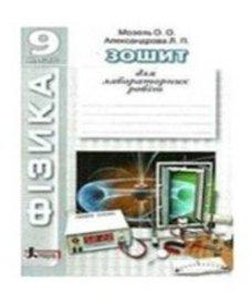 ГДЗ з фізики 9 клас. Зошит для лабораторних робіт О.О. Мозель, Л.П. Александрова (2014 рік)