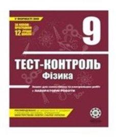 ГДЗ з фізики 9 клас. (Тест-контроль) М.О. Чертіщева, Л.І. Вялих (2011 рік)