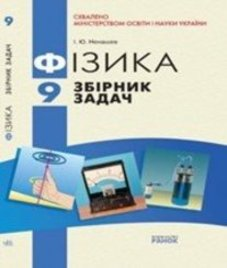 ГДЗ з фізики 9 клас. Збірник задач І.Ю. Ненашев (2010 рік)