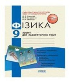 ГДЗ з фізики 9 клас. Зошит для лабораторних робіт Ф.Я. Божинова, М.В. Бондаренко (2010 рік)