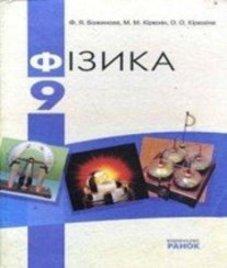ГДЗ з фізики 9 клас. Підручник Ф.Я. Божинова, М.М. Кірюхін (2009 рік)
