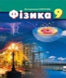 ГДЗ з фізики 9 клас. Підручник В.Д. Сиротюк (2009 рік)