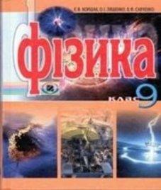 ГДЗ з фізики 9 клас. Підручник О.І. Ляшенко, Є.В. Коршак (2009 рік)