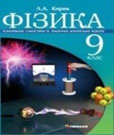 ГДЗ з фізики 9 клас. Зошит для різнорівневих самостійних та тематичних контрольних робіт Л.А. Кирик (2009 рік)