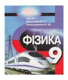 ГДЗ з фізики 9 клас. Підручник М.І. Шут, М.Т. Мартинюк (2009 рік)