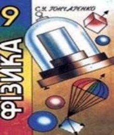 ГДЗ з фізики 9 клас. Підручник С.У. Гончаренко (1997 рік)