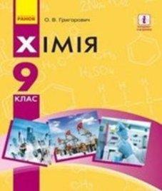 ГДЗ з хімії 9 клас. Підручник О.В. Григорович (2017 рік)