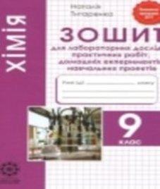 ГДЗ з хімії 9 клас. Зошит для лабораторних дослідів, практичних робіт, домашніх експериментів, навчальних проектів Н.В. Титаренко (2017 рік)