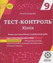 ГДЗ з хімії 9 клас. (Тест-контроль) Н.В. Титаренко (2017 рік)