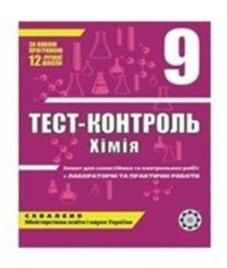 ГДЗ з хімії 9 клас. (Тест-контроль) Ю.В. Ісаєнко, С.Т. Гога (2011 рік)
