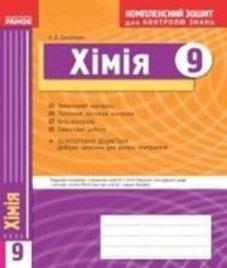 ГДЗ з хімії 9 клас. Комплексний зошит для контролю знань О.В. Григорович (2010 рік)