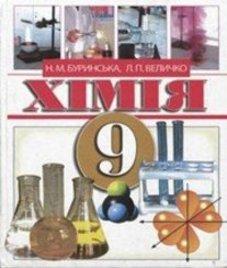 ГДЗ з хімії 9 клас. Підручник Н.М. Буринська, Л.П. Величко (2009 рік)