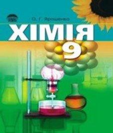 ГДЗ з хімії 9 клас. Підручник О.Г. Ярошенко (2009 рік)
