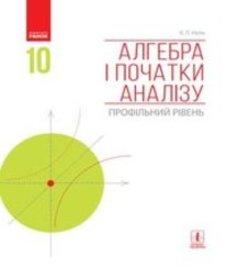 ГДЗ з алгебри 10 клас. Підручник Є.П. Нелін (2018 рік)