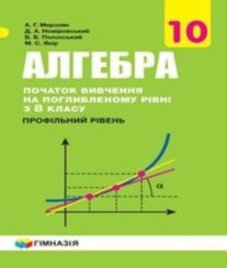 ГДЗ з алгебри 10 клас. Підручник А.Г. Мерзляк, Д.А. Номіровський (2018 рік)