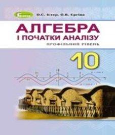 ГДЗ з алгебри 10 клас. Підручник О.С. Істер, О.В. Єргіна (2018 рік)
