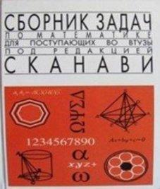 ГДЗ з алгебри 10 клас. Збірник задач М.І. Сканаві (2013 рік)