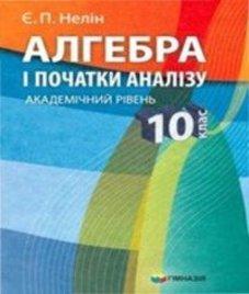 ГДЗ з алгебри 10 клас. Підручник Є.П. Нелін (2010 рік)