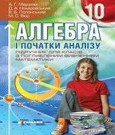 ГДЗ з алгебри 10 клас. Підручник А.Г. Мерзляк, Д.А. Номіровський (2010 рік)