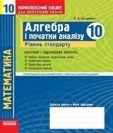 ГДЗ з алгебри 10 клас. Комплексний зошит для контролю знань О.В. Скляренко (2010 рік)