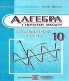 ГДЗ з алгебри 10 клас. Підручник В.Р. Кравчук (2010 рік)