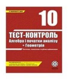 ГДЗ з алгебри 10 клас. (Тест-контроль) О.М. Роганін (2008 рік)