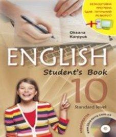 ГДЗ з англійської мови 10 клас. Підручник О.Д. Карпюк (2018 рік)