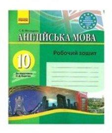 ГДЗ з англійської мови 10 клас. (Робочий зошит) С.В. Мясоєдова (2013 рік)