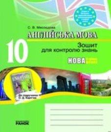 ГДЗ з англійської мови 10 клас. (Зошит для контролю знань) С.В. Мясоєдова (2011 рік)