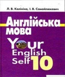 ГДЗ з англійської мови 10 клас. Підручник Л.В. Калініна, І.В. Самойлюкевич (2011 рік)