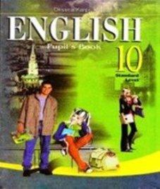 ГДЗ з англійської мови 10 клас. Підручник О.Д. Карпюк (2010 рік)