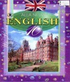 ГДЗ з англійської мови 10 клас. Підручник А.М. Несвіт (2010 рік)