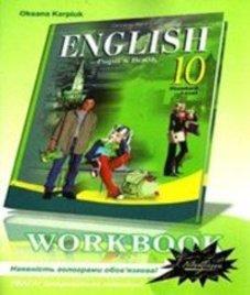 ГДЗ з англійської мови 10 клас. (Робочий зошит) О.Д. Карпюк (2010 рік)