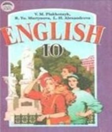 ГДЗ з англійської мови 10 клас. Підручник В.М. Плахотник, Р.Ю. Мартинова (2006 рік)