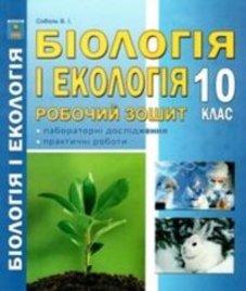 ГДЗ з біології 10 клас. (Робочий зошит) В.І. Соболь (2018 рік)