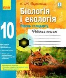 ГДЗ з біології 10 клас. (Робочий зошит) К.М. Задорожний (2018 рік)