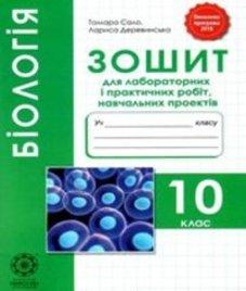 ГДЗ з біології 10 клас. Зошит для лабораторних і практичних робіт, навчальних проектів Т.О. Сало, Л.В. Деревинська (2018 рік)