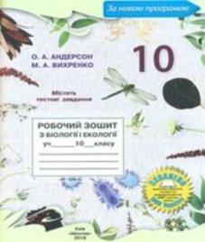 ГДЗ з біології 10 клас. (Робочий зошит) О.А. Андерсон, М.А. Вихренко (2018 рік)