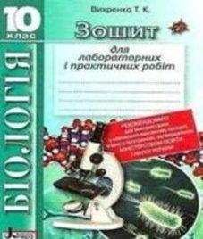 ГДЗ з біології 10 клас. Зошит для лабораторних та практичних робіт Т.К. Вихренко (2014 рік)