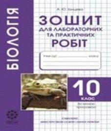ГДЗ з біології 10 клас. Зошит для лабораторних та практичних робіт О.А. Павленко (2012 рік)