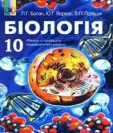ГДЗ з біології 10 клас. Підручник П.Г. Балан, Ю.Г. Вервес (2010 рік)