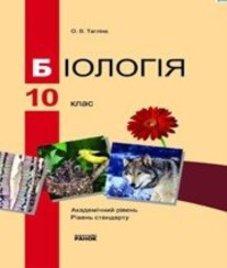ГДЗ з біології 10 клас. Підручник О.В. Тагліна (2010 рік)